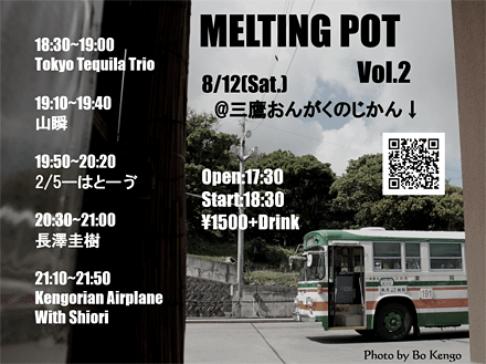 Melting Pot Vol.2《Tokyo Tequila Trio ・山瞬 ・2/5―はと―ゔ ・長澤圭樹 ・Kengorian Airplane With しおり》