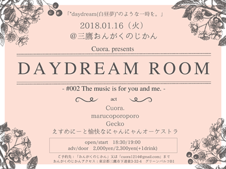 daydream room - #002 - The music is for you and me.-《えすめにーと愉快なにゃんにゃんオーケストラ・Gecko・marucoporoporo・Cuora.》