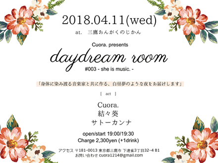 daydream room - #003 - she is music. -《Cuora. (sp.Gecko)・結々葵・サトーカンナ》