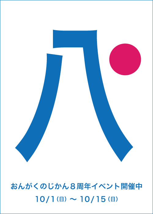 10月1日(日)〜10月15日(日) おんがくのじかん8周年記念イベント・傾向と対策
